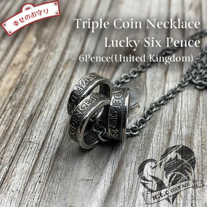 [ネックレス]3連コインリングネックレス -Lucky 6Pence-